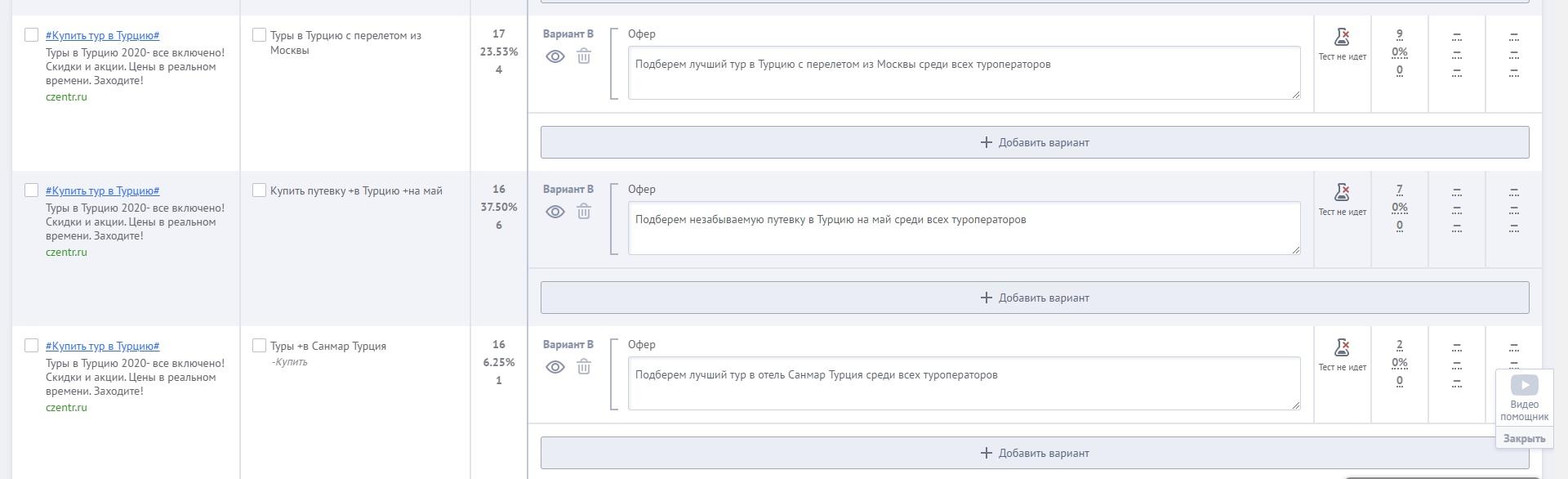 Кейс турфирмы – скриншот из Таблицы связок