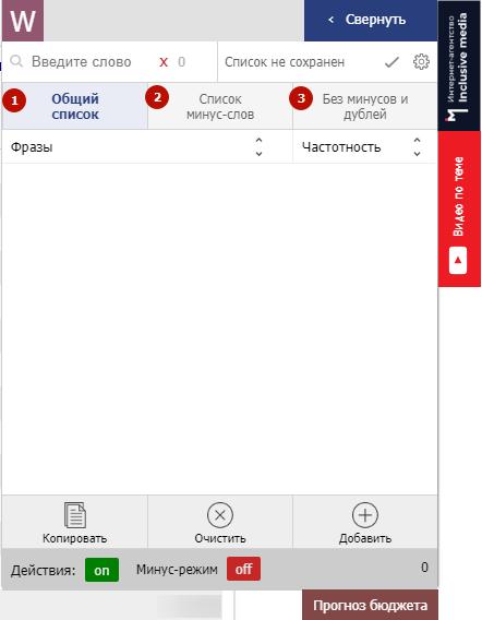 Сбор семантики – интерфейс расширения WordStater