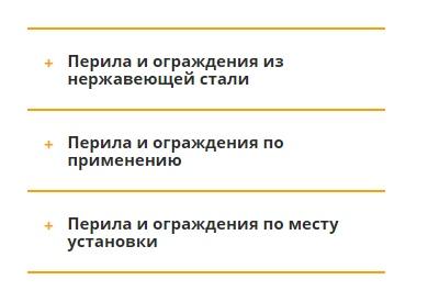 Кейс по продаже перил – структура сайта