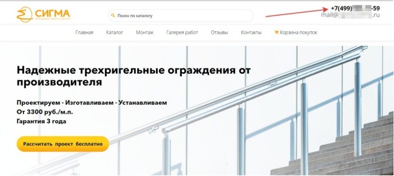 Кейс по продаже перил – оригинал сайта