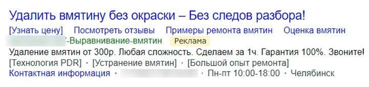 Кейс по кузовному ремонту – пример объявления в Яндексе