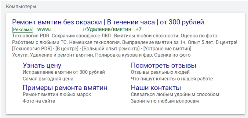 Кейс по кузовному ремонту – объявление в Google Ads