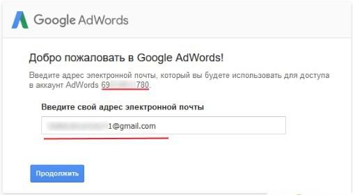Как связать Google Analytics и Google Ads – приглашение