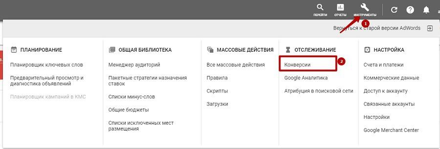 Импорт целей из Google Analytics в Google Ads – выбор опции Конверсии