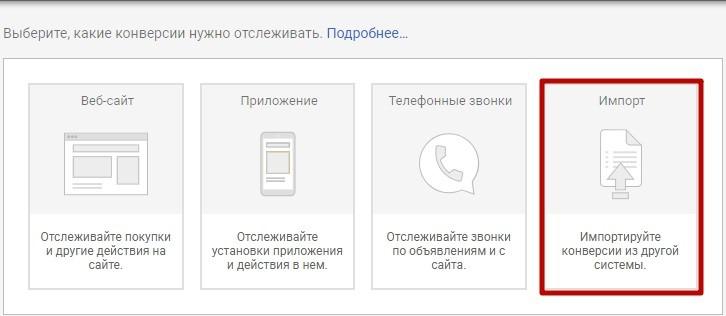Импорт целей из Google Analytics в Google Ads – импорт конверсий