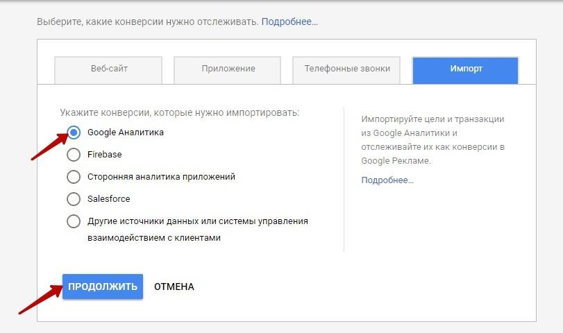 Импорт целей из Google Analytics в Google Ads – отмечаем Аналитику