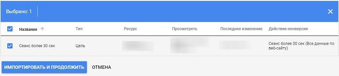 Импорт целей из Google Analytics в Google Ads – выбор целей для импорта