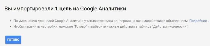 Импорт целей из Google Analytics в Google Ads – окончание импорта