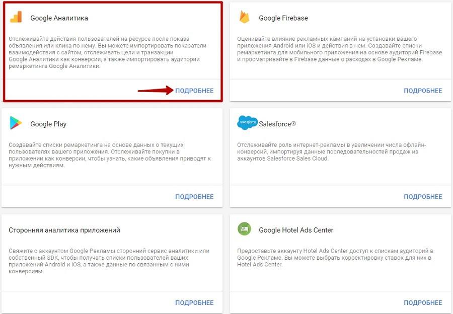 Импорт целей из Google Analytics в Google Ads – продолжение проверки корректности импорта