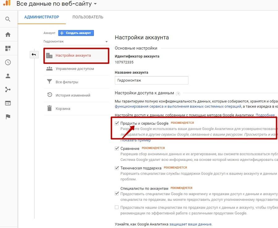 Как связать Google Analytics и Google Ads – переход в настройки аккаунта