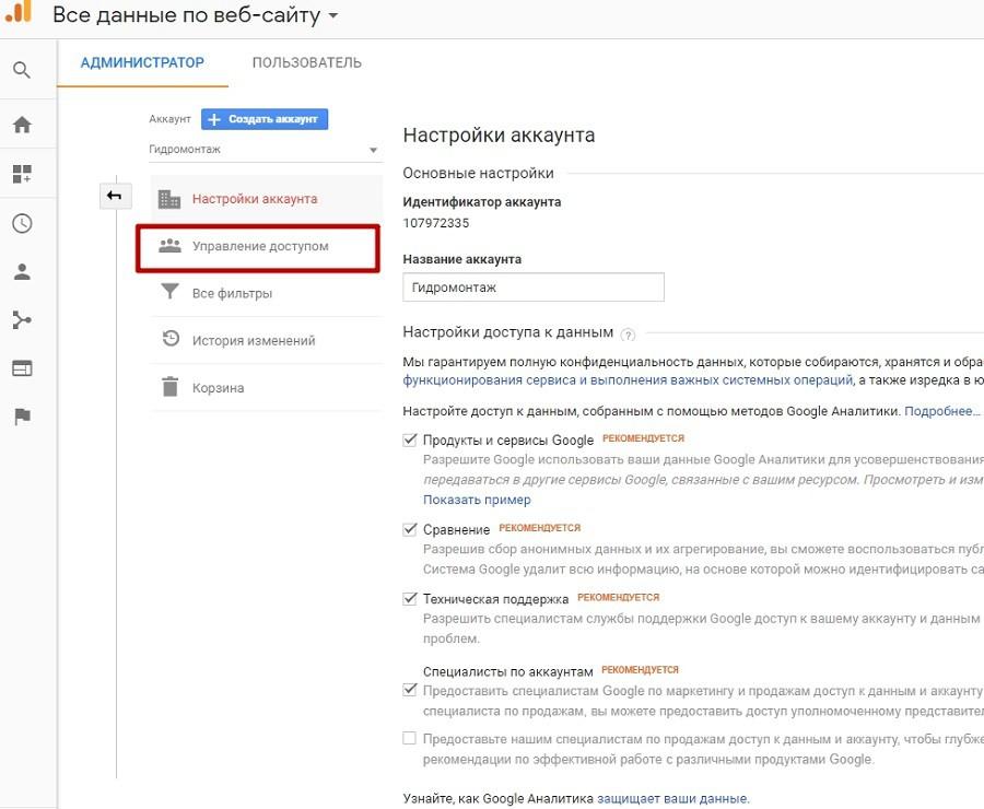 Как связать Google Analytics и Google Ads – переход в Управление доступом