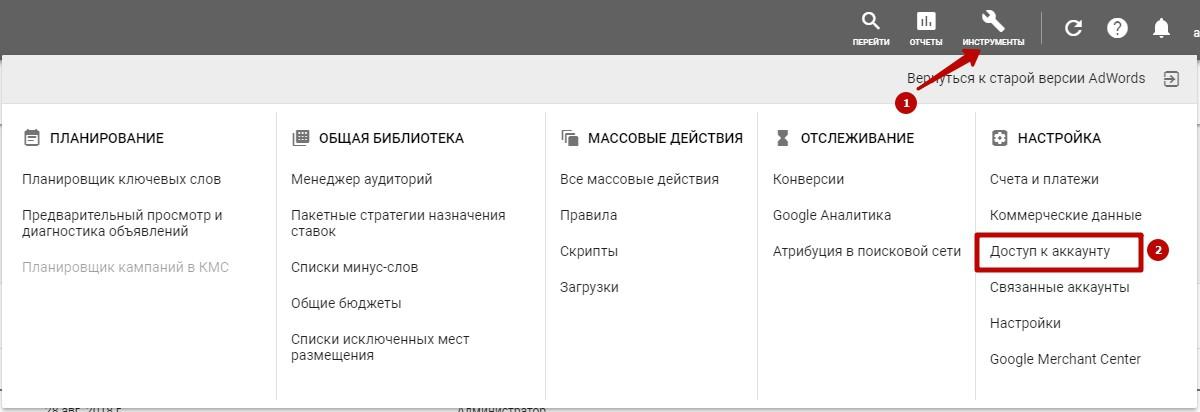 Как связать Google Analytics и Google Ads – переход в Google Ads