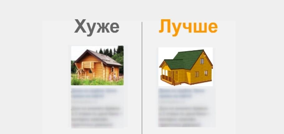 Как настроить рекламу в РСЯ – сравнение деталей в объявлениях, пример 3