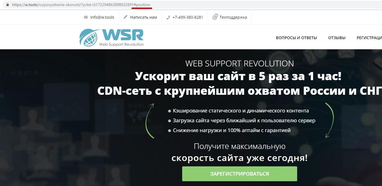 Как настроить рекламу в РСЯ – решетка в быстрых ссылках, пример 2