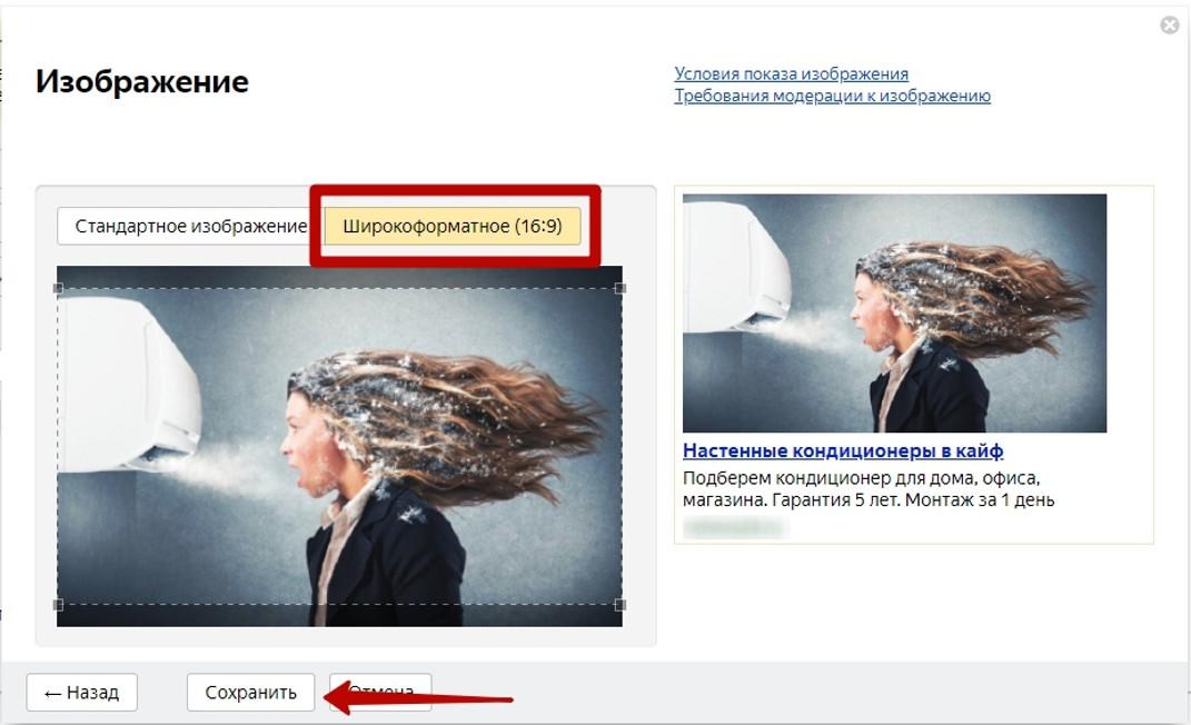 Как настроить рекламу в РСЯ – широкоформатное изображение в объявлении