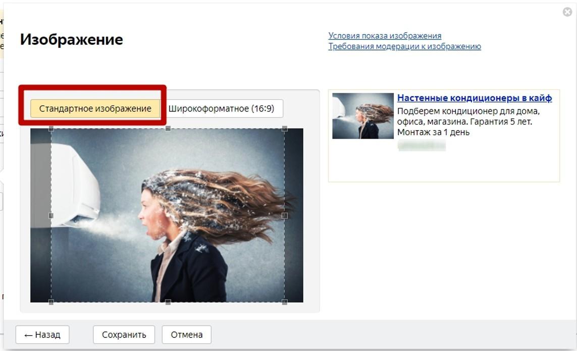 Как настроить рекламу в РСЯ – стандартное изображение в группе объявлений