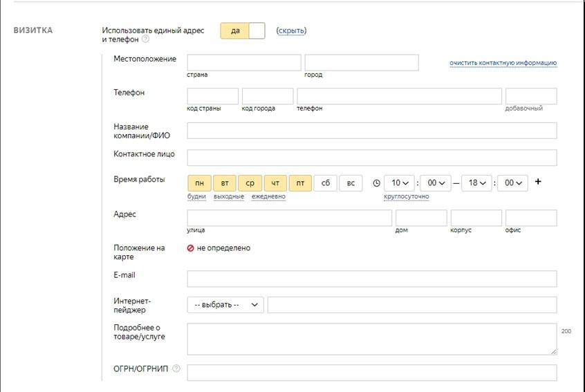 Как настроить рекламу в РСЯ – заполнение Яндекс Визитки