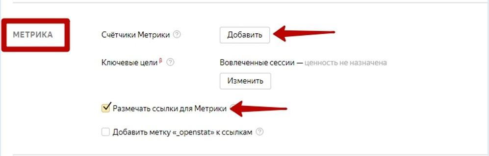 Как настроить рекламу в РСЯ – кнопка добавления счетчиков Яндекс Метрики