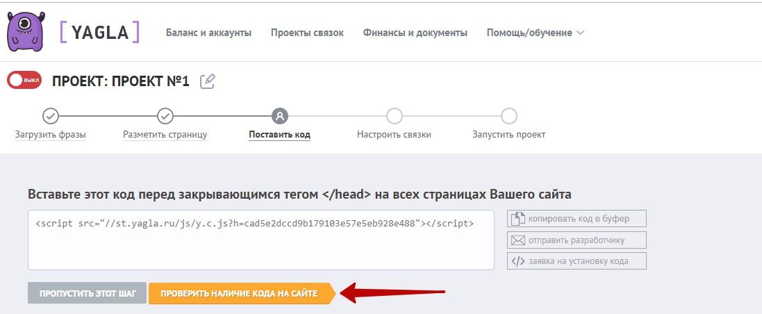 Как настроить рекламу в РСЯ – проверка наличия кода Yagla на сайте