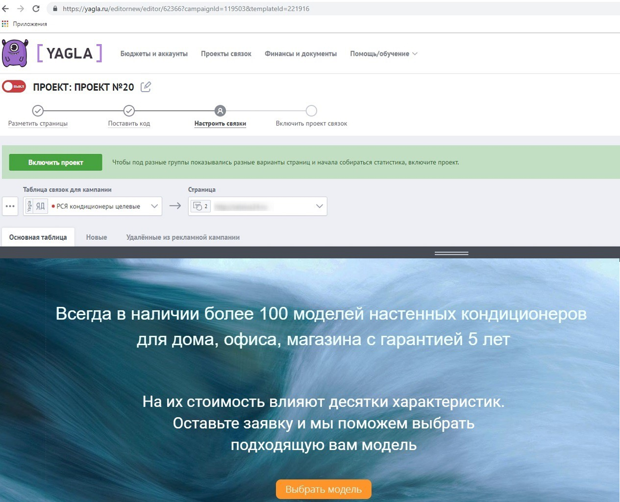 Как настроить рекламу в РСЯ – предварительный просмотр текстов подмен на сайте