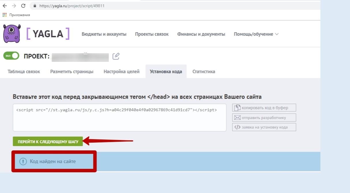 Как настроить рекламу в РСЯ – подтверждение наличия кода Yagla на сайте