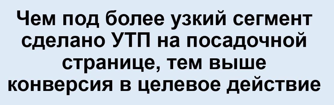 Реклама на поиске Яндекса – влияние сегментации на конверсию