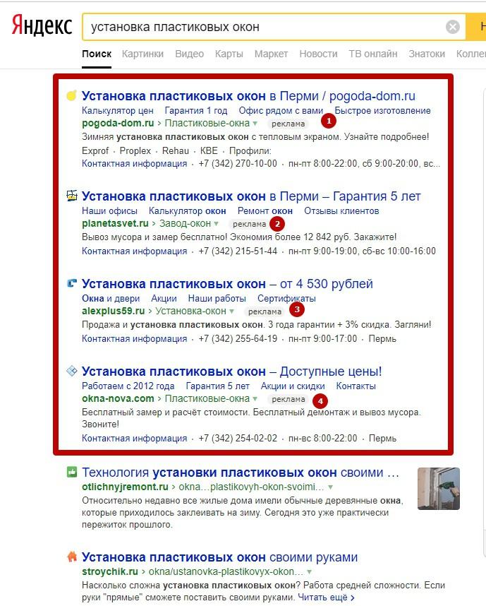 Верхний рекламный блок на поиске Яндекса