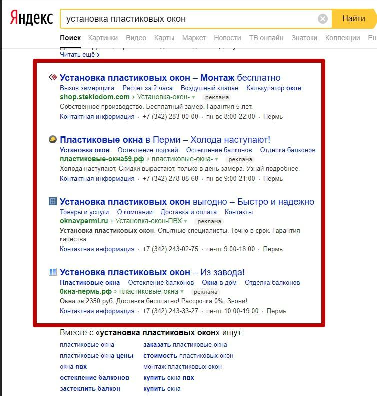 Реклама на поиске Яндекса – нижний рекламный блок