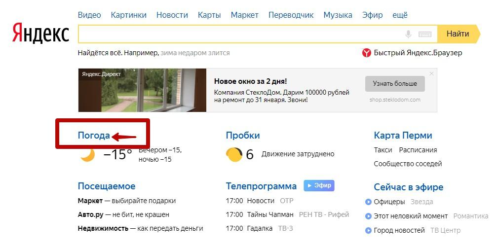 Реклама на поиске Яндекса – переход на страницу погоды