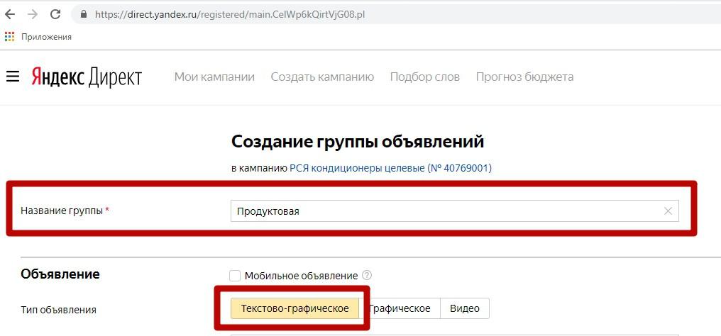 Как настроить рекламу в РСЯ – новое название группы объявлений в интерфейсе Яндекс.Директ