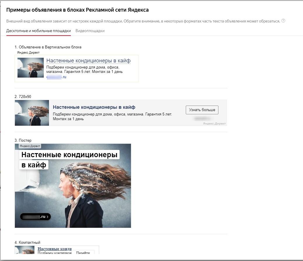 Как настроить рекламу в РСЯ – объявления в разных форматах, скрин 1