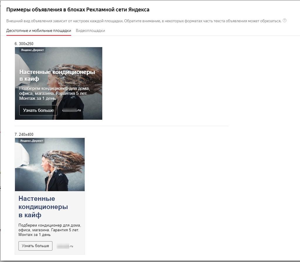 Как настроить рекламу в РСЯ – объявления в разных форматах, скрин 2