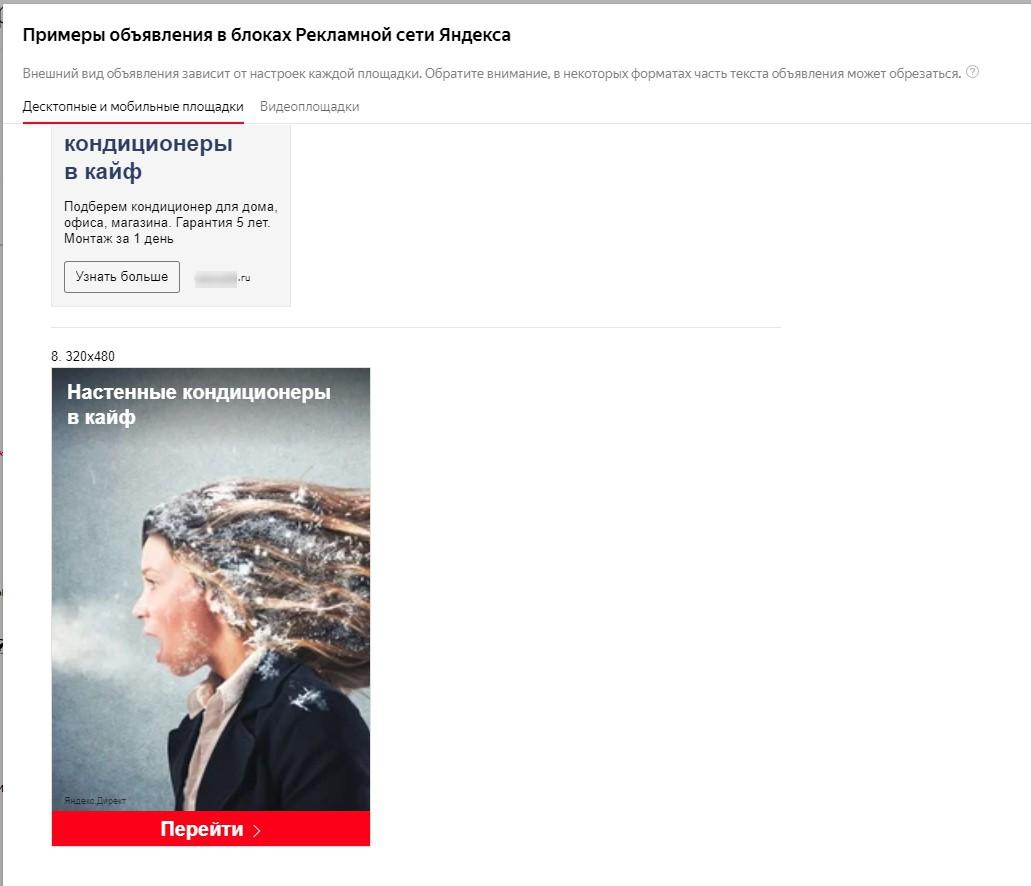 Как настроить рекламу в РСЯ – объявления в разных форматах, скрин 3
