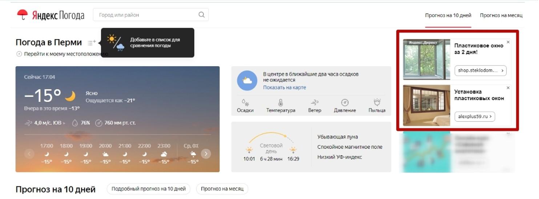 Реклама на поиске Яндекса – рекламный блок на странице погоды
