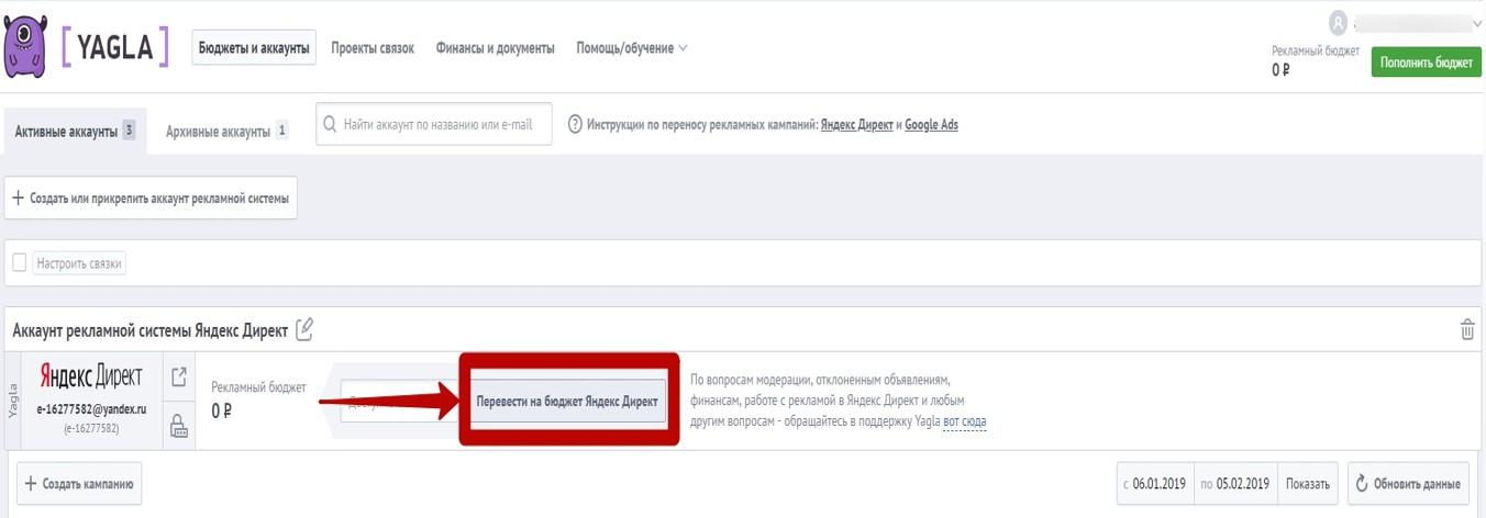Реклама на поиске Яндекса – кнопка пополнения бюджета в Yagla