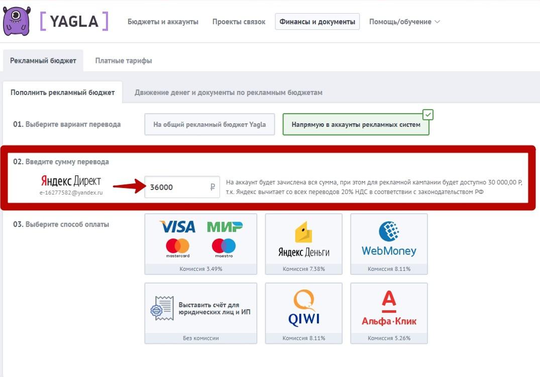 Реклама на поиске Яндекса – страница пополнения бюджета в Yagla
