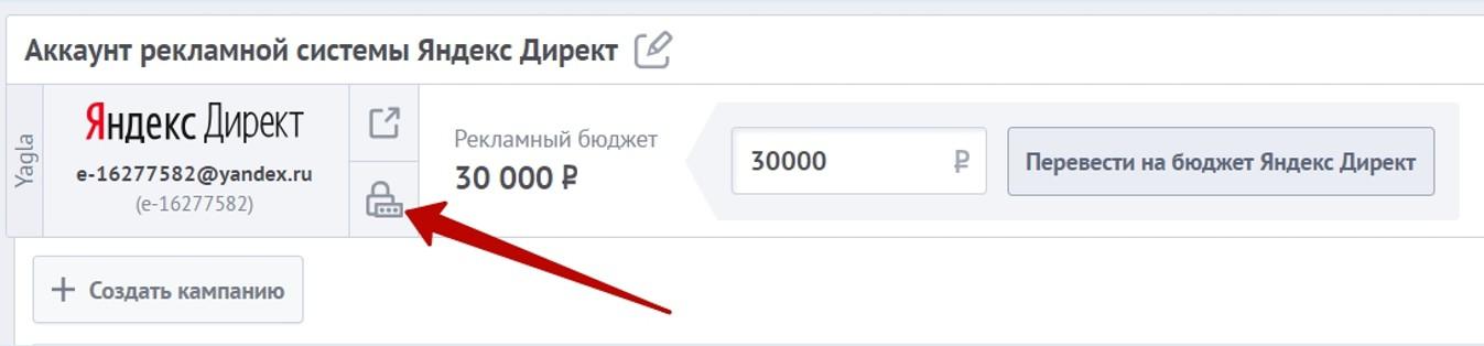 Где в Yagla найти пароль к рекламному аккаунту Яндекс.Директ