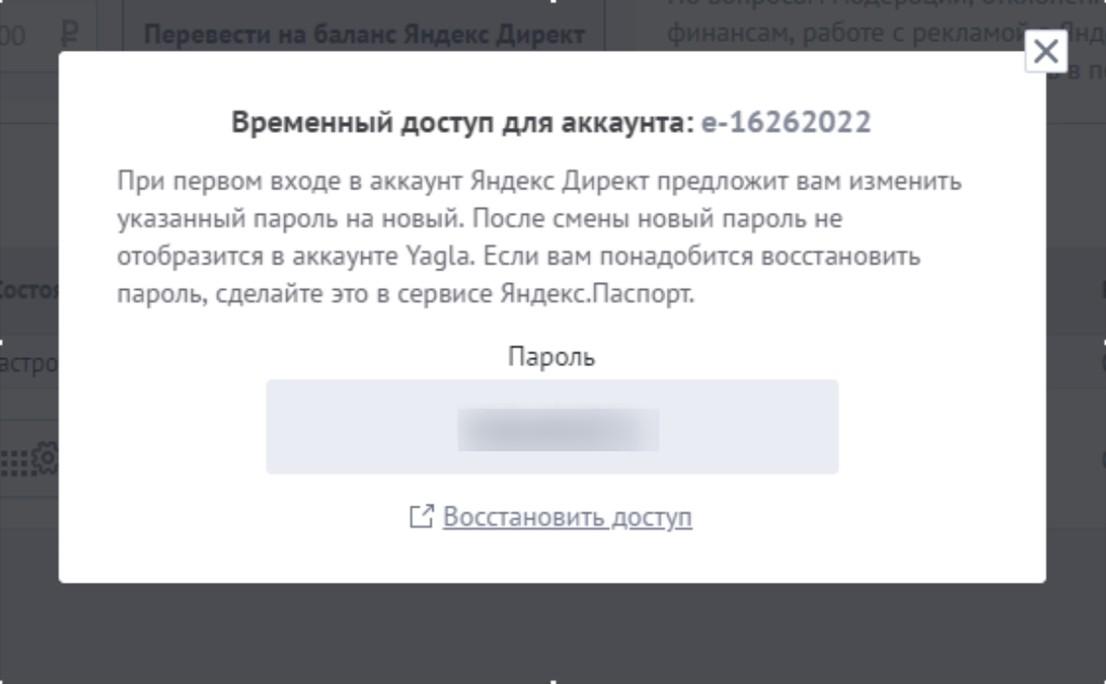 Реклама на поиске Яндекса – отображение пароля от Яндекс.Директ в Yagla
