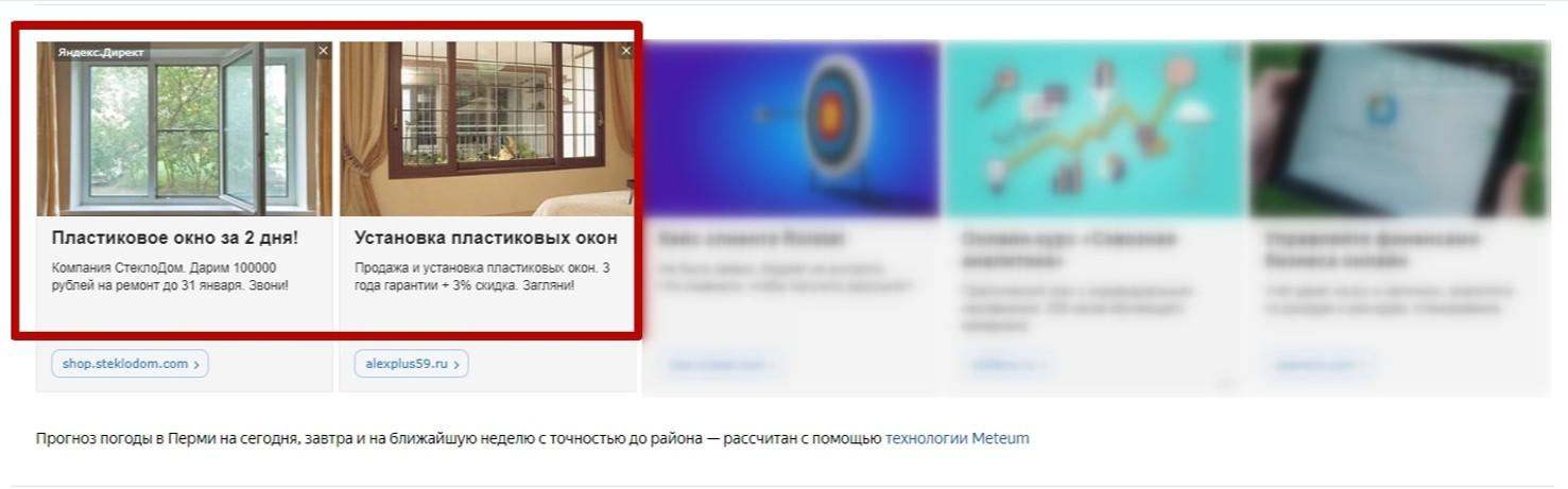 Реклама на поиске Яндекса – рекламный блок №2 на странице погоды