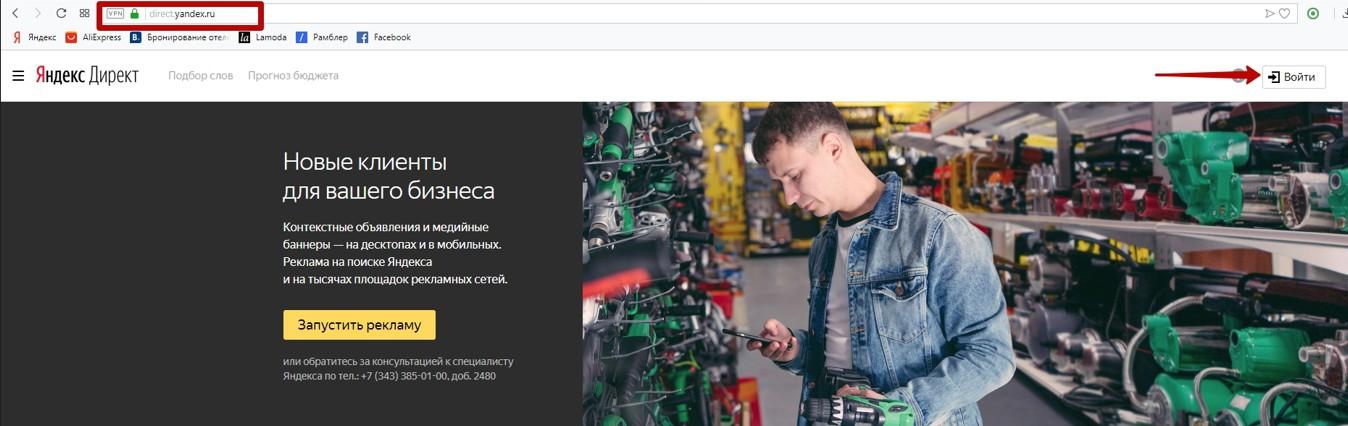 Реклама на поиске Яндекса – вход в Яндекс.Директ по временному паролю