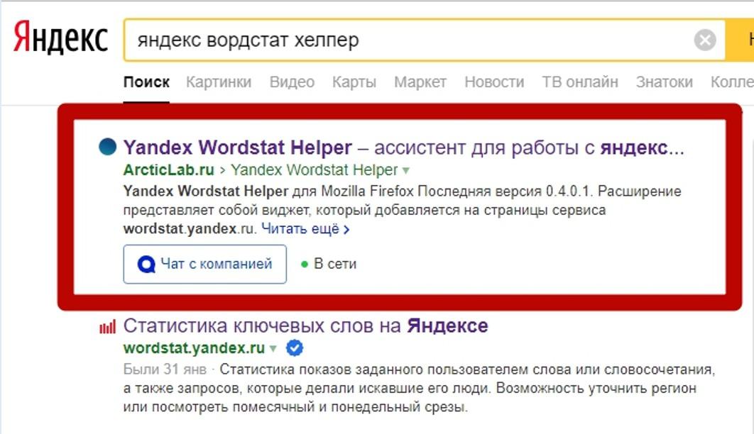 Как настроить рекламу в РСЯ – поиск приложения Yandex Wordstat Helper