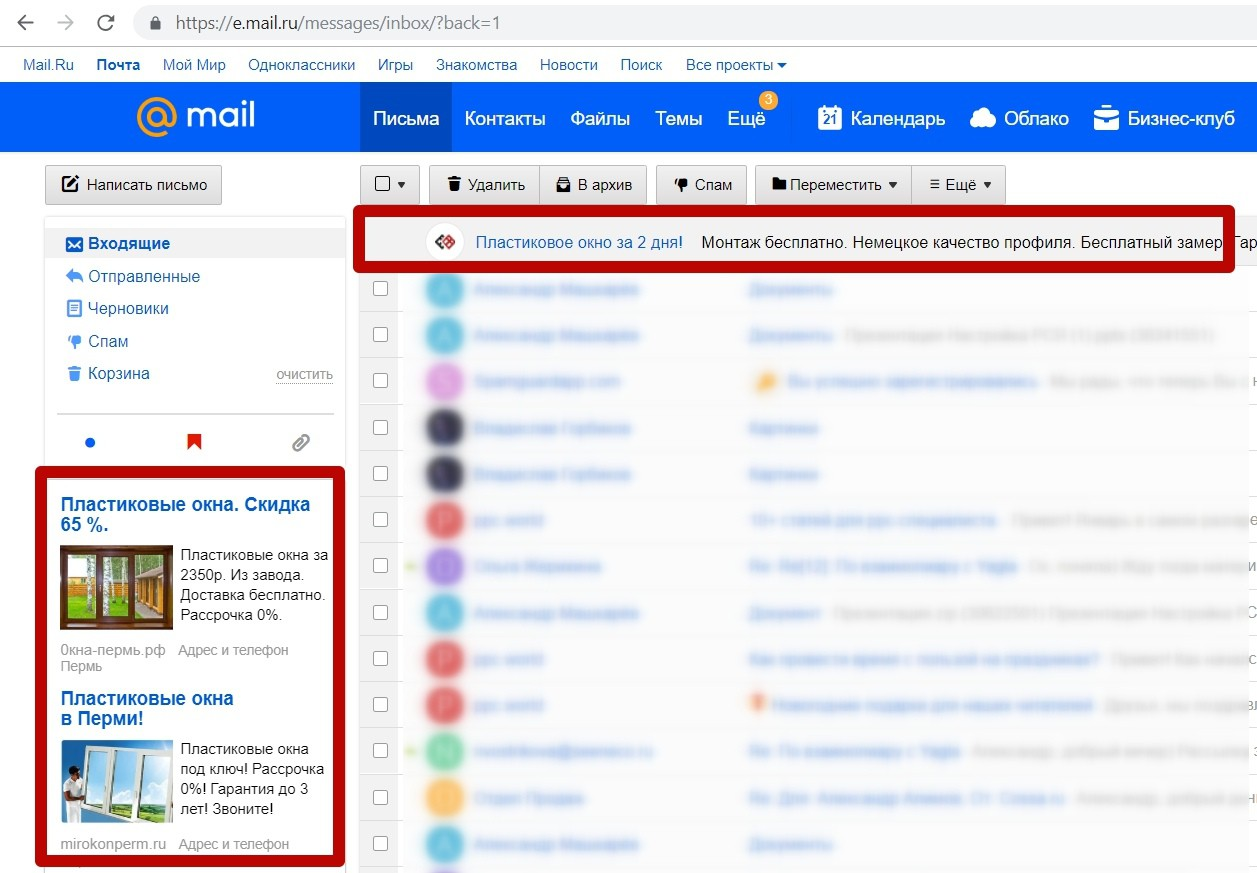 Как настроить рекламу в РСЯ – страница почты в mail ru