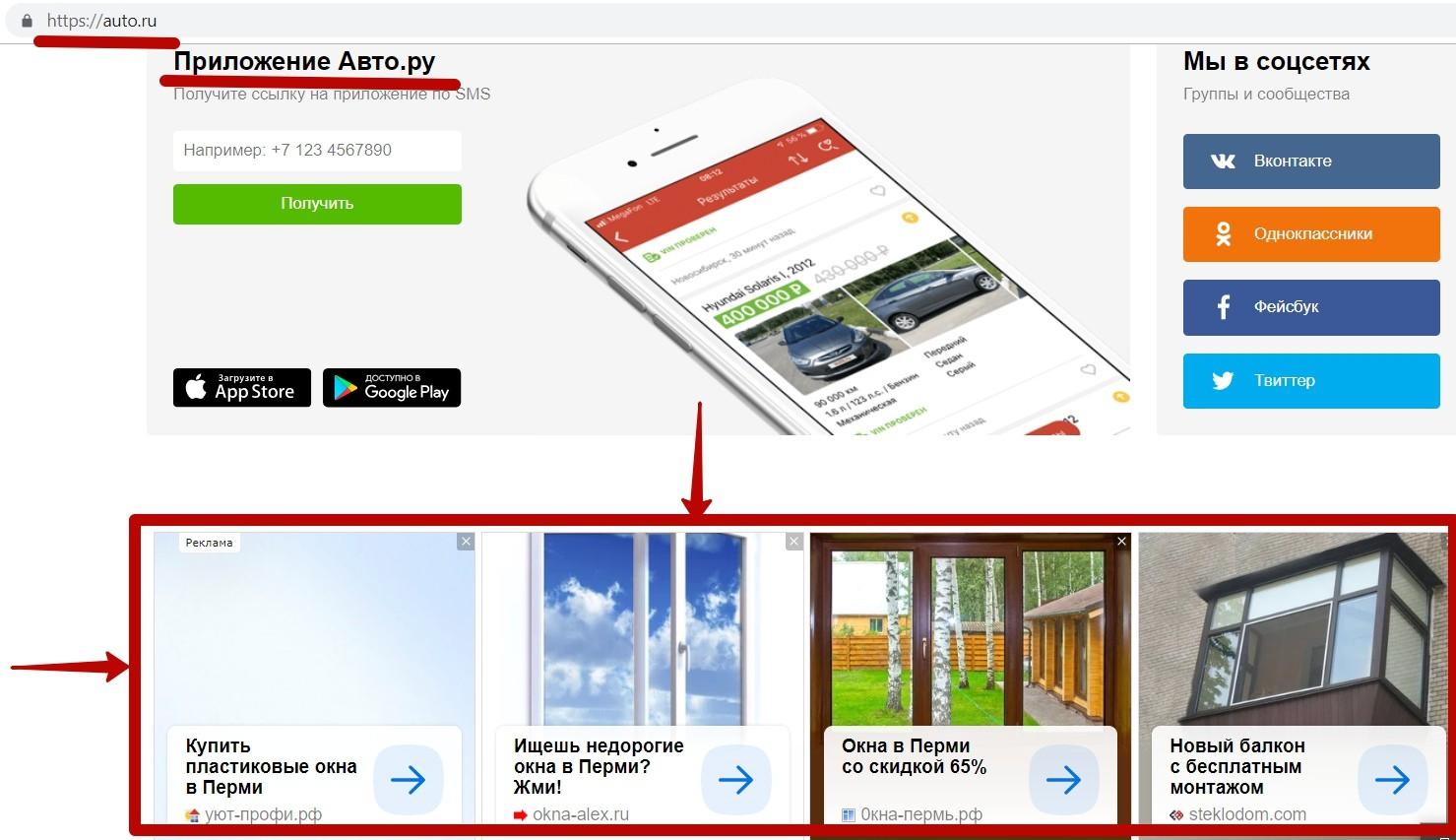Реклама на поиске Яндекса – рекламный блок на сайте Авто ру