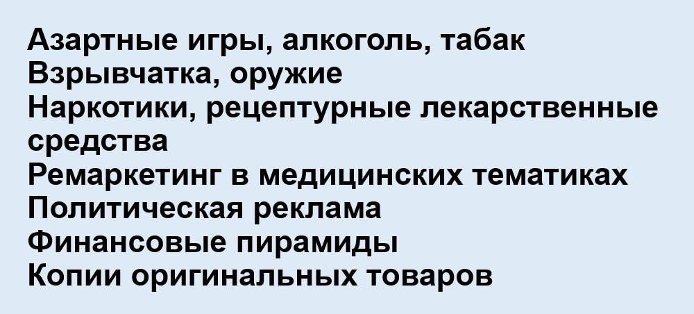Реклама на поиске Яндекса – запрещенные тематики в Яндексе