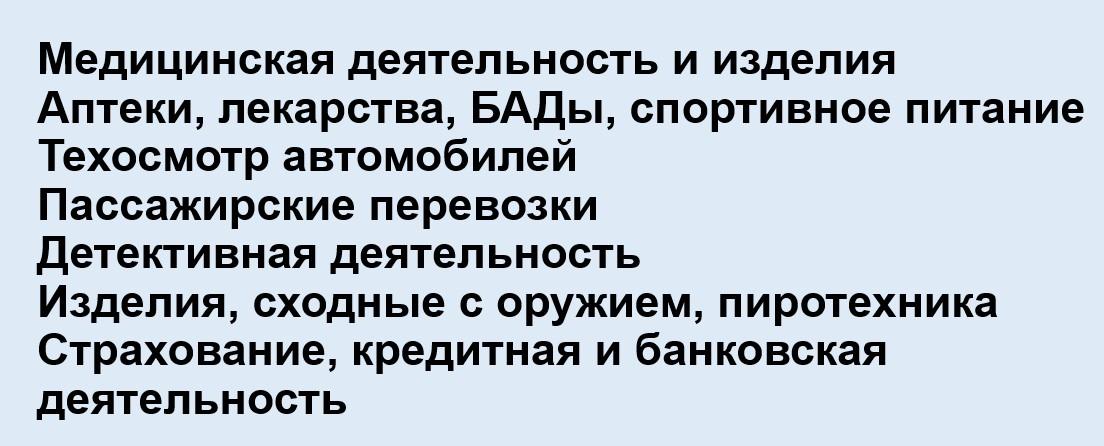 Реклама на поиске Яндекса – тематики с особыми требованиями в Яндексе