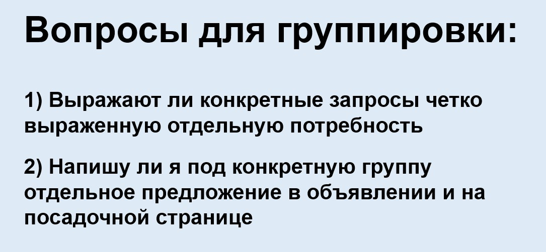 Реклама на поиске Яндекса – вопросы для группировки