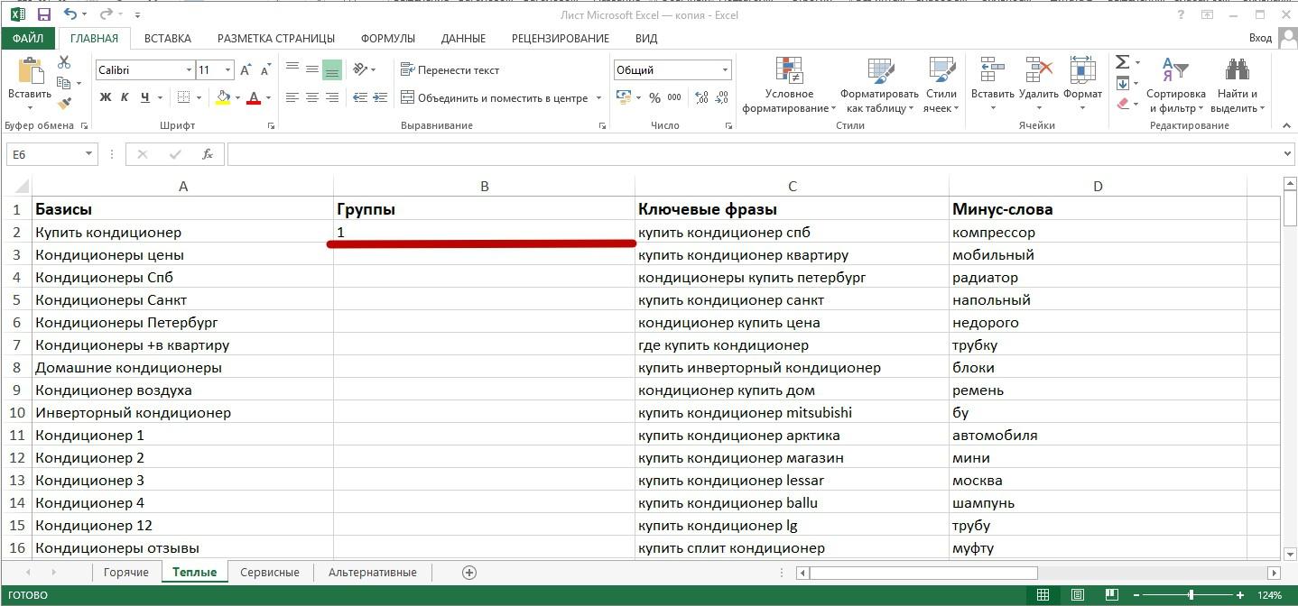 Реклама на поиске Яндекса – нумерация первой ячейки в столбце группы в эксель-файле