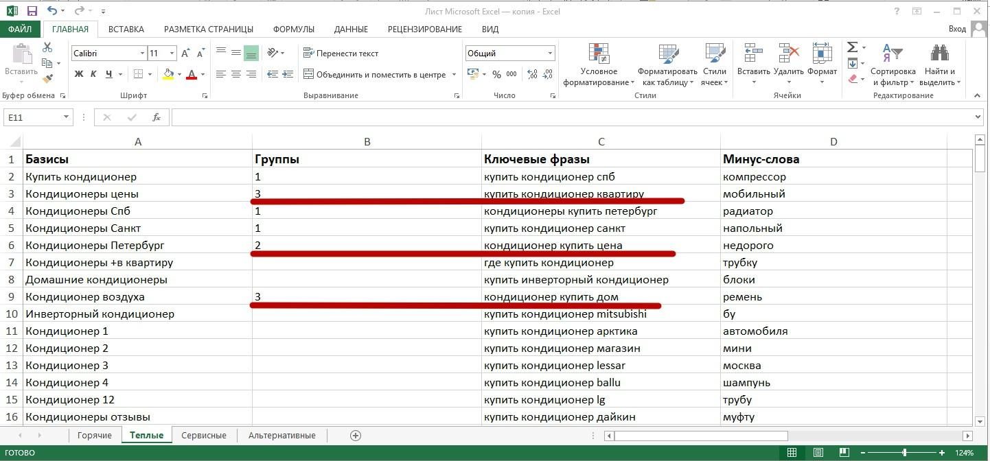 Реклама на поиске Яндекса – нумерация в столбце группы в эксель-файле