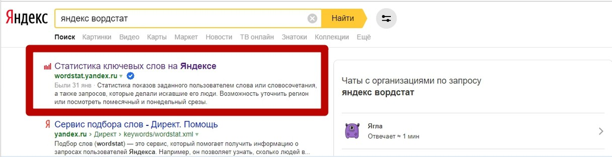 Поиск Яндекс Вордстат