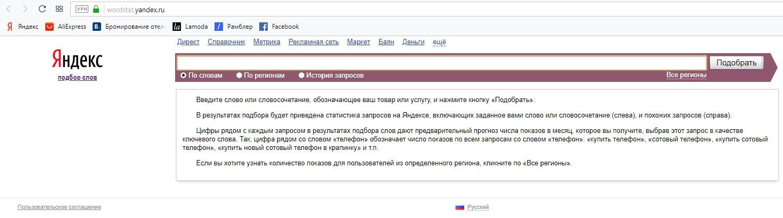 Рабочее окно Яндекс Вордстат